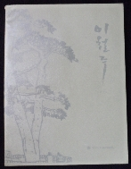 일초 이철주  작품  9788995522974  /새책수준  ☞ 서고위치:KS 5  *[구매하시면 품절로 표기됩니다]