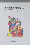 홍익인간과 세계의 이해 - 대학 신입생들을 위한 '단국 공동체' 일원으로서의 정체성 확립을 위해 집필된 책 초판 발행