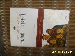 웅진지식하우스 / 달라이 라마가 들려주는 티베트 이야기 / 토머스 레어드. 황정연 옮김 -상세란참조