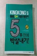 KINGKONG`S EBS 인수 구문&영단어 5주만에 박살내기!