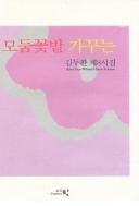 모둠꽃밭 가꾸는 : 김두환 제8시집-속지에 저자의 선물메모와 직인있습니다.