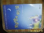 큰나무 / 첫날밤에 생긴 일 / 린제이 샌즈. 한혜연 옮김 -04년.초판
