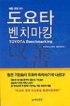 도요타 벤치마킹 - 무한 성장 코드 (경영/상품설명참조/2)