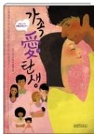 가족애탄생 - 이국땅에서의 사랑 그리고 제2의 인생찾기, KBS 러브 인 아시아 초판1쇄