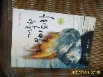 쿰란출판사 / 마가복음 강해 거룩한 제물이 되라 / 현오율 지음 -10년.초판.꼭상세란참조