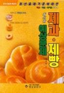 제과제빵기능사예상문제-원경림.과년도출제문제및해설수록.사진1@@ 단
