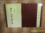 삼영사 / 한국문학의 이해 / 강인수 편저 -99년.초판. 상세란참조