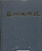 나주지리지(羅州地理誌) 초판(1989년)