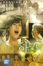 하모니 [김윤진 주연] (1disc)