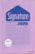 2021 Signature 사회문화 개념편 (서호성)