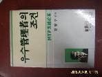 한국산업훈련연구소 / 우수관리자의 조건 - MTP 실천교본 / 황병수 편저 -88년.초판
