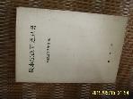 박영사 / 민사법개정의견서 / 한국민사법학회 편 -82년.초판. 설명란참조