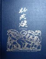 장궁 박성환수채화집 長弓 朴成煥水彩畵集