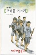 모래톱 이야기 - 위즈퍼니 한국문학 13 (국내소설/양장본/2)