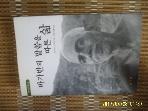 탐구사 / 바가반의 말씀을 따른 삶 (아루나찰라별서 1) / 데이비드 가드먼. 대성 옮김 -00년.초판