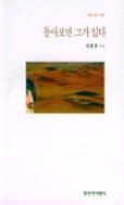 돌아보면 그가 있다 - 이원규 시집 (창비시선 166) (1997 초판)
