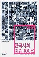 한국사회 이슈 100선 - 2006년 논술 구술 입사 시험 준비 OK  정치 경제 사회 인문 과학 분야별 이슈 요약 1판1쇄