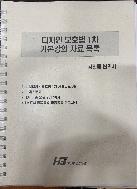 디자인 보호법 1차 기본강의 자료 목록 - 김인배 변리사 #