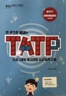 한 권으로 끝내는 TATP - 프로그래밍 알고리즘 사고 능력 시험