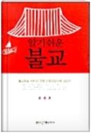 알기쉬운 불교 - 불교방송 자비의 전화 신행상담사례 300선 초판23쇄발행