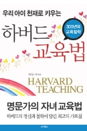 우리 아이 천재로 키우는 하버드 교육법 - 300년의 교육철학 (가정/작은책/2)