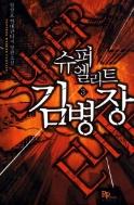 슈퍼엘리트김병장 1~8 완결