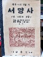 서양사 -중등 사회 생활과- (먼 나라의 생활) -대한민국 30년이란 연호 사용한 희귀본- -1948년(대한민국 30년) 초판-아래설명,사진참조-