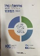 2020 인코텀즈 국내국제거래조건의 사용에 관한 ICC규칙  #