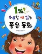 1퍼센트 부족할 때 읽는 좋은 동화 (아동/큰책)