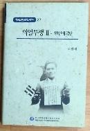 의열투쟁 Ⅱ - 한인애국단 (한국독립운동의역사27)