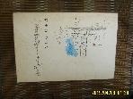 복지인쇄사 / 세월의 그림자 따라 / 김석환 수필선 -88년.초판