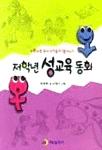 저학년 성교육동화 (아동/상품설명참조/2)