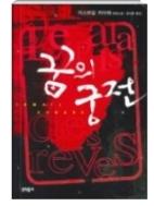 꿈의 궁전 - 전제주의와 유토피아의 위험을 고발하는 반(反)유토피아 작가의 후예로 손꼽히는 이스마일 카다레의 장편소설(양장본) 초판