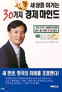세상을 이기는 30가지 경제 마인드 - 한국 최고의 지성들이 검증한 밀레니엄 시대의 신 경제법칙 새 천년 한국의 미래를 조명한다 1판1쇄
