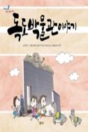 독도박물관 이야기 (아동/큰책/2)