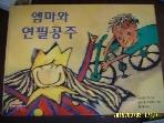 킨더랜드 / 엠마와 연필공주 / 브리히터 민너 글. 홍성훈 옮김 -아래참조