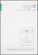 격월간 민들레 vol.88 2013 4th