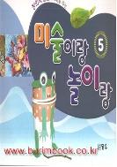 창의력 발달에 도움을 주는 미술이랑 놀이랑 5 (스케치북) (신228-3)