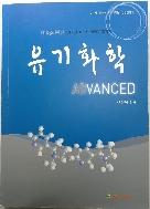 유기화학 Advanced :의.치.한의학 전문대학원 입시대비