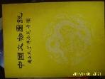 중국판-중국고궁박물원편인/ 중국문물도설 (국립고궁박물원수책) -65년쯤발행