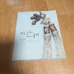조선 여인의 노리개-보나 장신구 박물관 소장 /초판본/실사진첨부/층2-1
