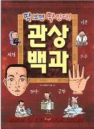 관상백과-한국관상학연구회