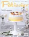 파티시에 2016년-5월호 (Patissier) (신216-5)