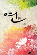 연 - 짝사랑, 남녀의 상호교환적 감정 교류가 원활하게 일어나지 않는 '사랑' 1판1쇄
