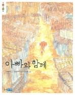 아빠와 함께 (아동/상품설명참조/2)