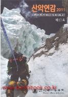 산악연감 2011 제12호 (416-6)
