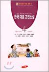한국 대표 고전 소설 4▼/빛샘[1-019]