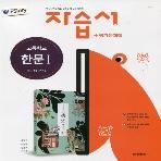 2019년- 금성출판사 고등학교 고등 한문 1 자습서 평가문제집 (오형민 교과서편) - 고1~2용