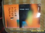 여성신문사 / 바다표범은 왜 시추선으로 올라갔는가 / 고금란 소설 -97년.초판.꼭상세란참조