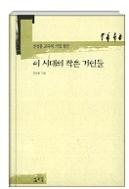 이시대의 작은 거인들 - 전정봉 교수의 기업 탐구(양장본) 초판 1쇄